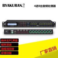 4进8出数字音频处理器矩阵混音数字会议带反馈回音消除前级效果器