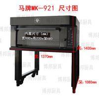 出售马牌MK-921烤箱