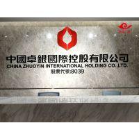 背景墙(标志墙)广告字制作深圳南山科技园波点广告就是好