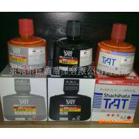 供应TAT塑料油墨,TAT环保印油,TAT不掉色印油,TAT印油