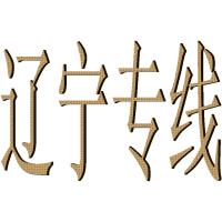 温州龙湾乐清到辽宁沈阳丹东大连营口阜新葫芦岛货运直达专线物流公司信息部