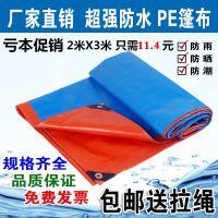 加厚货车篷布优质塑料遮雨防雨布防水布遮阳布彩条布防晒雨棚