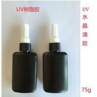 UV水晶滴胶 UV胶水 UV树脂胶 工艺品UV胶 UV滴胶 DIY树脂胶