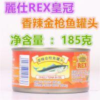 丽仕rex皇冠 香辣味金枪鱼罐头185g即食吞拿鱼寿司沙拉三明治材料