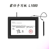 四川省就业服务系统 签字版 蒙恬L1000手写板