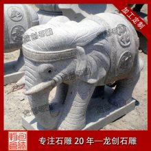 石雕大象批发厂家——龙创石雕