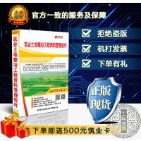 【】正版包邮筑业 国土开发整理工程资料管理软件 2019版