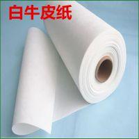 供应28克35克40克50克单光亚光白牛皮纸厂家