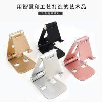 手机支架桌面 铝合金属可调节折叠式便携支撑电视频直播创意礼品