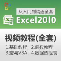 Excel2003 2007 2010 2013全套办公室软件入门到精通自学视频教程