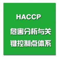 HACCP管理体系认证证书 正规 全程辅导包通过