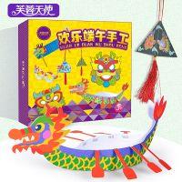 芙蓉天使端午节儿童手工制作DIY材料包挂饰龙舟粽子幼儿园折纸