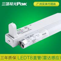 三雄极光LEDT8直管 雷达感应 1.2米/15W 220V T8人体感应日光灯管