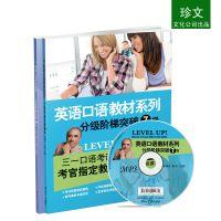 正品学语者三一口语考试考官指定教材突破7级畅销书籍送MP3光盘
