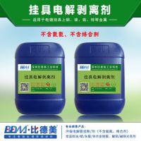 比德美+行业产品+不含络合剂+不含氨氮+保护基材+塑胶脱挂剂