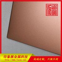 佛山印象派304打砂玫瑰金防指纹不锈钢装饰板厂家