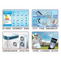 阳信中央空调-格力家用中央空调-商用中央空调