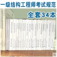 新版-备考2019 一级注册结构工程师考试规范单行本 全套34本 结构设计规范汇编