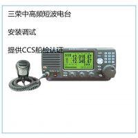 韩国概念中高频短波电台,SRG-3150DN DSC三荣船用电台 CCS证书