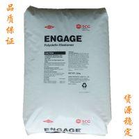 原厂ENGAGE 聚烯烃 美国陶氏 8411 POE 高流动 吹膜增韧 通用级