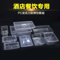 PC透明份数盆亚克力分数盆塑料可视保鲜盒食物盘果粉盒带盖子批发