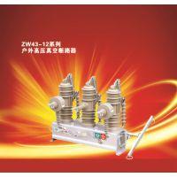 晴川ZW43A-12型戸外高圧真空断路厂家