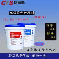 混凝土环保封釉剂