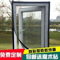 一体边框夏天清洗蚊子纱窗门帘磁性防蚊免打孔宿舍蚊虫家用安全塑