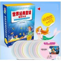 正版世界经典童话电影大全儿童动画片48DVD光盘碟片