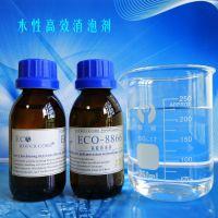 供应爱科创消泡剂 ECO-8866高粘体系消泡剂 适用于水性涂料油墨