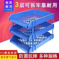 富强FQ338B三格塑料文件盘 三层文件架三层文件栏 加厚文件盘