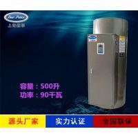 厂家销售中央热水器N=500 L V=90 kw 热水炉