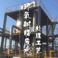 环氧树脂废水处理工艺 湖北蒸发器厂家 青岛康景辉