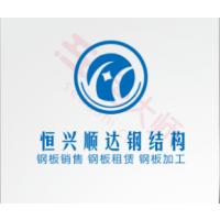 武汉恒兴顺达钢结构有限公司