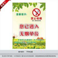禁烟文化标语海报 禁止吸烟,您已进入 无烟单位 贴画 宣传画TYH38