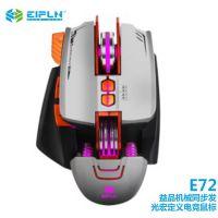 益品E72 机械电竞游戏6D发光宏定义机械鼠标彩虹发光灯效自由配重