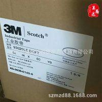 现货3M93020LE 聚酯薄膜PET双面胶带整支散卖模切复纸加工