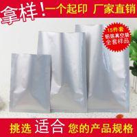 纯铝箔真空包装袋可抽真空三边封袋食品保鲜袋面膜封口袋全套样品