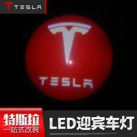 14-17款Tesla特斯拉LED迎宾灯Model S X改装专用车门装饰投影灯