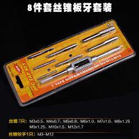 厂家直销8件套丝锥绞手板牙绞手套装公制8PC丝锥板牙组套攻丝工具