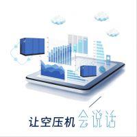 辉度智能空压机物联网节能系统解决方案在线监控管理系统空压机云平台