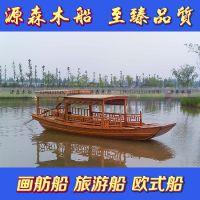 仿古中式木船高低篷船电动观光船手划船乌篷船摇橹船