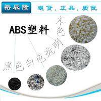 耐磨ABS 硬度2H-4H 抗刮花 高光泽 做钟表产品 耐刮擦 高强度ABS
