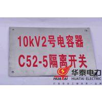 石家庄华泰电力工具有限公司专业生产***标示牌厂家, (一)标示牌材质: 塑料板、搪瓷、反光、不锈钢