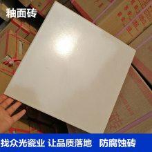 辽宁铁岭耐酸砖,盲道砖,陶瓷透水砖生产厂家