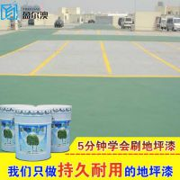 丙烯酸树脂地坪漆 室外耐磨树脂地坪漆 丙烯酸耐晒地坪漆 厂家施