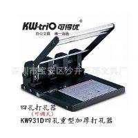 供应正品可得优KW-931D加厚打孔机 可调式4孔重型打孔机 打150张