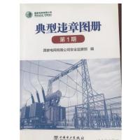 [正版书]-典型违章图册第一期-电力出版社 2019新版