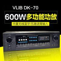 工厂直销VLlB定阻功放家庭卡拉OK立体声功放家用KTV专用蓝牙功放