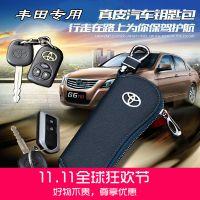 适用丰田威驰FS车钥匙包真皮致享致炫长款钥匙套逸致雅力士汉兰达